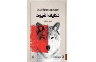 """الترجمة العربية من """"حكايات القيوط"""" عن دار الرافدين"""