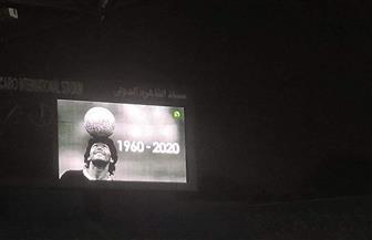 نهائي القرن الإفريقي.. «مارادونا» حاضرا بمدرجات إستاد القاهرة