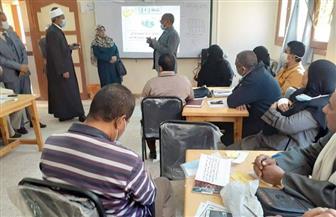 رئيس الأقصر الأزهرية يتابع الدورات التدريبية لتنمية مهارات الموجهين والمعلمين| صور