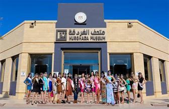 ملكات جمال السياحة والبيئة للمراهقات يزرن متحف الغردقة الجديد | صور