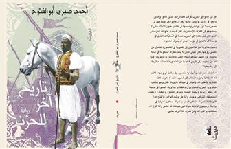 """ورشة الزيتون تناقش رواية """"تاريخ آخر للحزن"""" لأحمد صبري أبو الفتوح.. الليلة"""