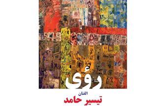 افتتاح معرضين لتيسير حامد ومحمد مسعود بمركز الجزيرة للفنون الأربعاء | صور