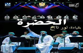 الحضرة الصوفية تنشد في ضيافة قصر الأمير طاز.. السبت