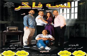 """""""لسه فاكر"""" يختتم مبادرة """"المؤلف مصري"""" علي بيرم التونسي بالإسكندرية غدا الخميس"""