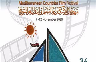 """""""الإسكندرية السينمائي"""" يمنح عزت العلايلي تمثال عروس البحر المتوسط.. ويكرم عددا من الفنانين"""