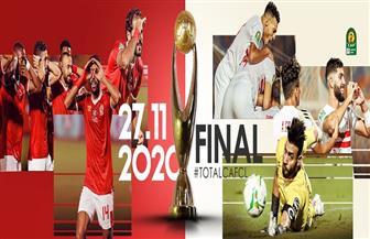 قبل نهائى القرن الإفريقى.. أبرز النهائيات القارية حول العالم بين فريقين من بلد واحد