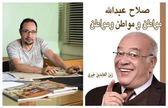 زين خيري: صلاح عبد الله ممثل له بصمة.. والكتاب تكريم لسيرته السينمائية | صور