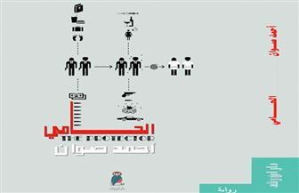"""مناقشة رواية """"الحامي"""" لأحمد صوان واحتفالية إنشاد صوفي في مركز """"مولانا"""".. الليلة"""