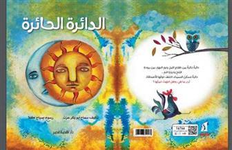 سماح أبو بكر عزت: «الدائرة الحائرة» تحاول شرح لغة الحوار البناء للأطفال