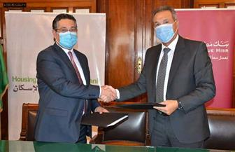 بنك مصر والتعمير والإسكان يوقعان بروتوكول تعاون بهدف إقامة وتسويق مشروعات سكنية وتجارية وإدارية