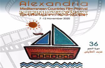 """الفيلم الألباني """"بحيرتي"""" أبرز عروض الإسكندرية السينمائي ضمن مسابقة الأفلام الروائية"""