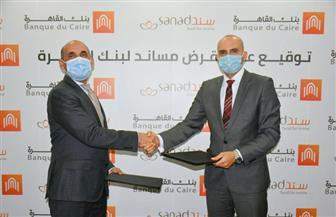 """""""بنك القاهرة"""" يحصل على أول قرض مساند من """"صندوق سند"""" بقيمة 30 مليون دولار"""