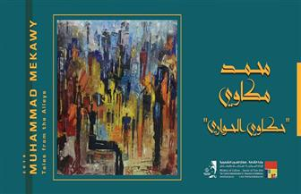 """الفنون التشكيلية تتيح معرض """"حكاوى الحوارى"""" للفنان محمد مكاوي أون لاين"""