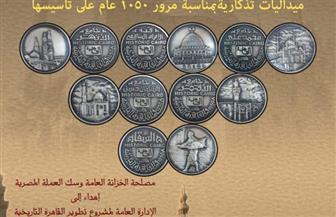 إصدار ميداليات تذكارية في العيد «١٠٥٠» لإنشاء القاهرة التاريخية