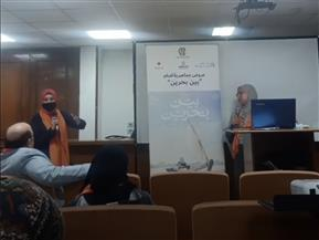 """القومي للمرأة يعرض فيلم """"بين بحرين"""" لمناهضة العنف ضد المرأة"""