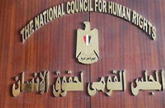 القومي لحقوق الإنسان يطالب بانسحاب إسرائيل من الأراضي الفلسطينية واتخاذ قرارات سريعة