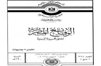 «الوقائع المصرية» تنشر قرار «المالية» عن المعالجة الضريبية للأرباح الرأسمالية بالبورصة لـ«غير المقيمين»
