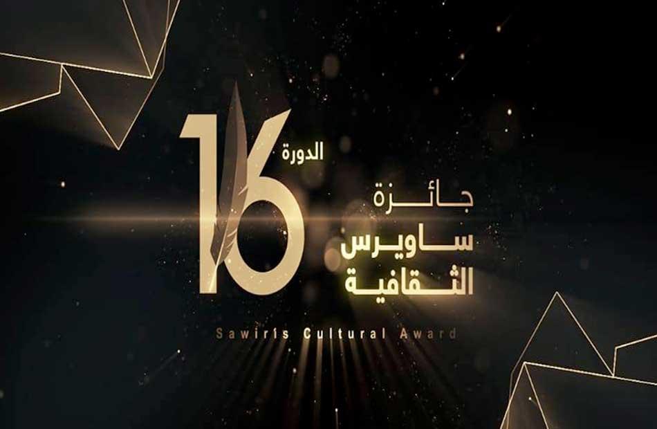 ننشر النتائج الكاملة وأسماء الفائزين بجائزة «ساويرس الثقافية في دورتها الـ
