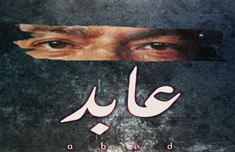 «عابد» يمثل مصر في مهرجان العين السينمائي بالإمارات