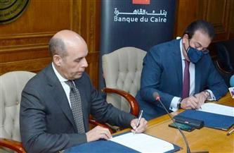 بروتوكول بين وزارة التعليم العالي وبنك القاهرة لتقديم منح دراسية للمتميزين | صور
