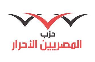 """""""المصريين الأحرار"""" يدين حادث استهداف ناقلة نفط بجدة"""
