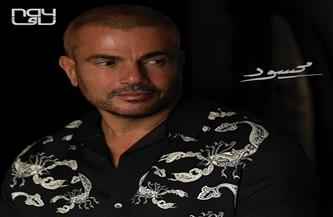 عمرو دياب يطرح برومو «محسود» ثاني أغنيات ألبومه الجديد «يا أنا يا لأ»