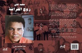 صدور الطبعة العربية لسيرة أسطورة الملاكمة «محمد علي»
