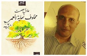 """توقيع """"مخاوف نهاية العمر"""" لعادل عصمت في الكتب خان.. اليوم"""