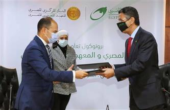 هيئة البريد توقع بروتوكول تعاون مع المعهد المصرفي المصري