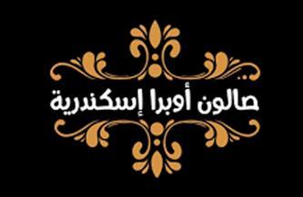 أعلام الإسكندرية في الفن والأدب والرياضة بصالون الأوبرا الثقافي الإثنين المقبل
