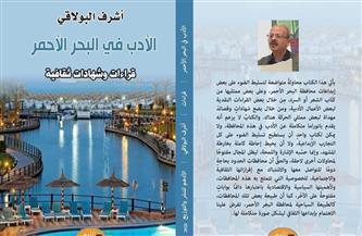 """""""الأدب في البحر الأحمر"""" إصدار جديد لأشرف البولاقي"""
