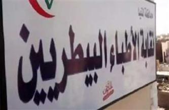 """""""البيطريين"""" تعلن الأسماء الأولية للمرشحين لانتخابات نقابتي القاهرة والجيزة"""