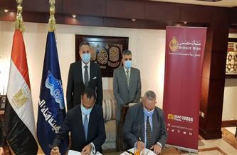 بنك مصر يوقع بروتوكولا مع هيئة قناة السويس لميكنة المرتبات   صور