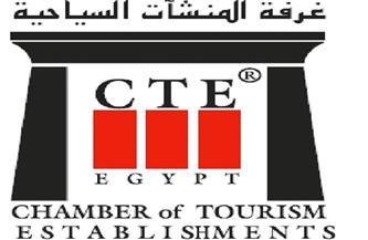 """""""المنشآت السياحية"""" تعقد جمعيتها العمومية العادية.. 28 ديسمبر"""
