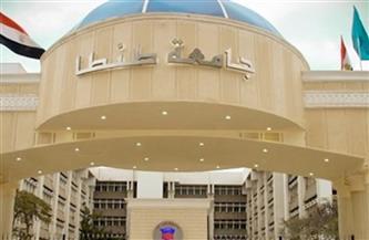 فتح باب التقدم لبرامج علمية فى جامعة طنطا بتمويل هيئة العلوم والتكنولوجيا