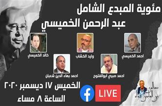 """الاحتفال بـ""""مئوية عبد الرحمن الخميسي"""" في صالون زين العابدين فؤاد.. الليلة"""
