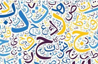 «الإيسيسكو» تنظم احتفالية كبرى احتفاء باليوم العالمي للغة العربية