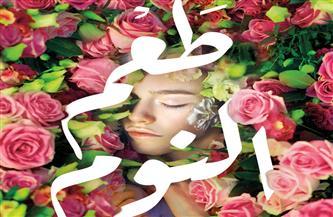 """مناقشة رواية """"طعم النوم"""" لطارق إمام بالمركز الدولي للكتاب.. غدا"""