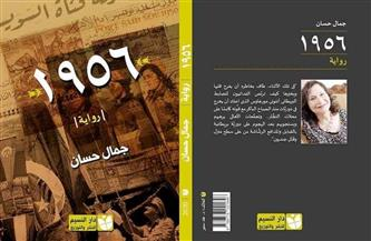 """الكاتبة جمال حسان لـ""""بوابة الأهرام"""": رواية """"1956""""..تكشف التحديات التي واجهت رجال الثورة"""