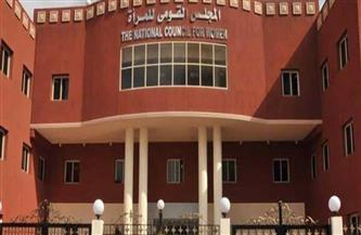 القومي للمرأة : تخصيص غرفة عمليات لتلقي شكاوى التحرش للسيدات والفتيات في أيام عيد الفطر