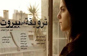 الأربعاء.. عرض «ترويقة في بيروت» في مركز الثقافة السينمائية