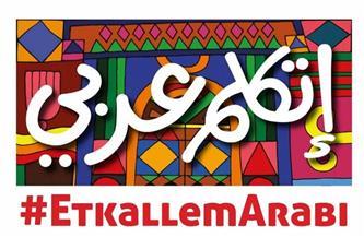 في اليوم العالمي للغة العربية.. كيف تحمي مبادرة «اتكلم عربي» من طمس الهوية واللغة العربية؟