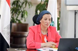 وزيرة البيئة تستعرض إنجازات مشروع الإدارة المستدامة للملوثات العضوية