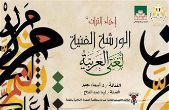 «لغتي العربية» في ورشة ومعرض فني بمكتبة الحضارة الإسلامية بالقلعة | صور
