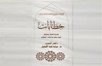 9 بحوث تطبيقية ونظرية في العدد الأول من مجلة «خطابات» الجزائرية