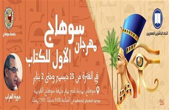 اتحاد الناشرين المصريين يدشن معرض سوهاج الأول للكتاب.. الأربعاء
