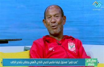 """عم حارس عن صالح جمعة: """"الجمهور وقف جنبه 100 مرة.. وهو اللي عمل كده في نفسه"""""""