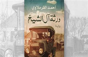 """مناقشة رواية """"ورثة آل الشيخ"""" لأحمد القرملاوي.. غدا الخميس"""