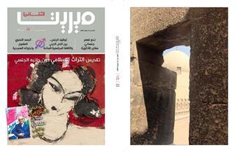 """نصوص شعرية وقصصية ومحاور نقدية وفكرية في مجلة """"ميريت"""" الثقافية"""