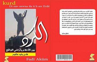 توقيع كتاب «الكرد بين الأحلام وأراضى الواقع» لفادى عاكوم السبت